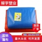 彩条布防水布防雨布防水防晒蓝桔色PE汽车货场盖货超轻篷布刀刮布