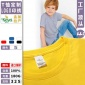 Keya180克儿童T恤批发定制 团体服班服广告衫文化衫宣传服