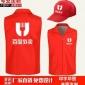 百度外卖志愿者马甲定制工作服帽子宣传活动定做红马甲印字印logo